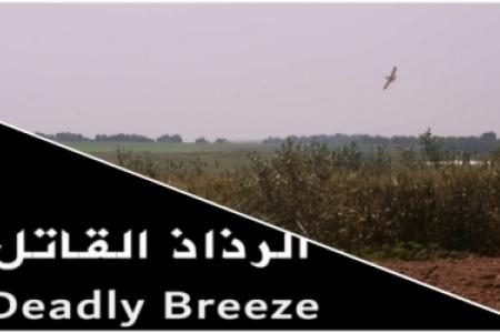 الرذاذ القاتل،،، Deadly Breeze